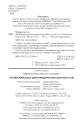 Латинский язык для юридических факультетов